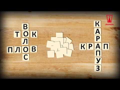 Трейлер к настольной игре Бананаграммы