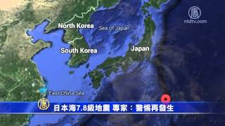 Repeat youtube video 日本南部太平洋7.8级地震 10多人伤