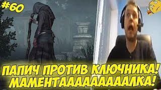 ПАПИЧ ПРОТИВ КЛЮЧНИКА! МАМЕНТАААААААААЛКА! #60 [Witcher 3]