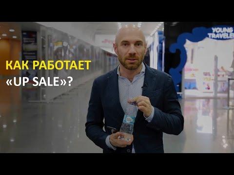 """Что такое  """"up sale"""" и почему ВАМ ЭТО НУЖНО?"""