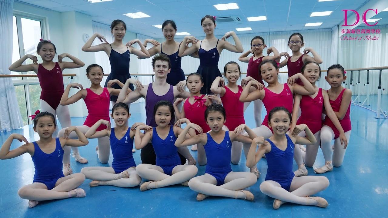 DC芭蕾舞暑期新加坡舞蹈交流5天團精華片段2018 (DC Ballet)