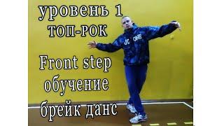 Брейк-данс: Обучалка по топроку обучение топрок  1 уровень Front step фронт степ   TOPROCK