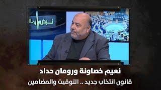 نعيم خصاونة ورومان حداد - قانون انتخاب جديد .. التوقيت والمضامين