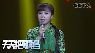 《天天把歌唱》 王二妮实力演唱《又唱走西口》 带着亲切浓郁的陕北韵味 20200525 | CCTV综艺
