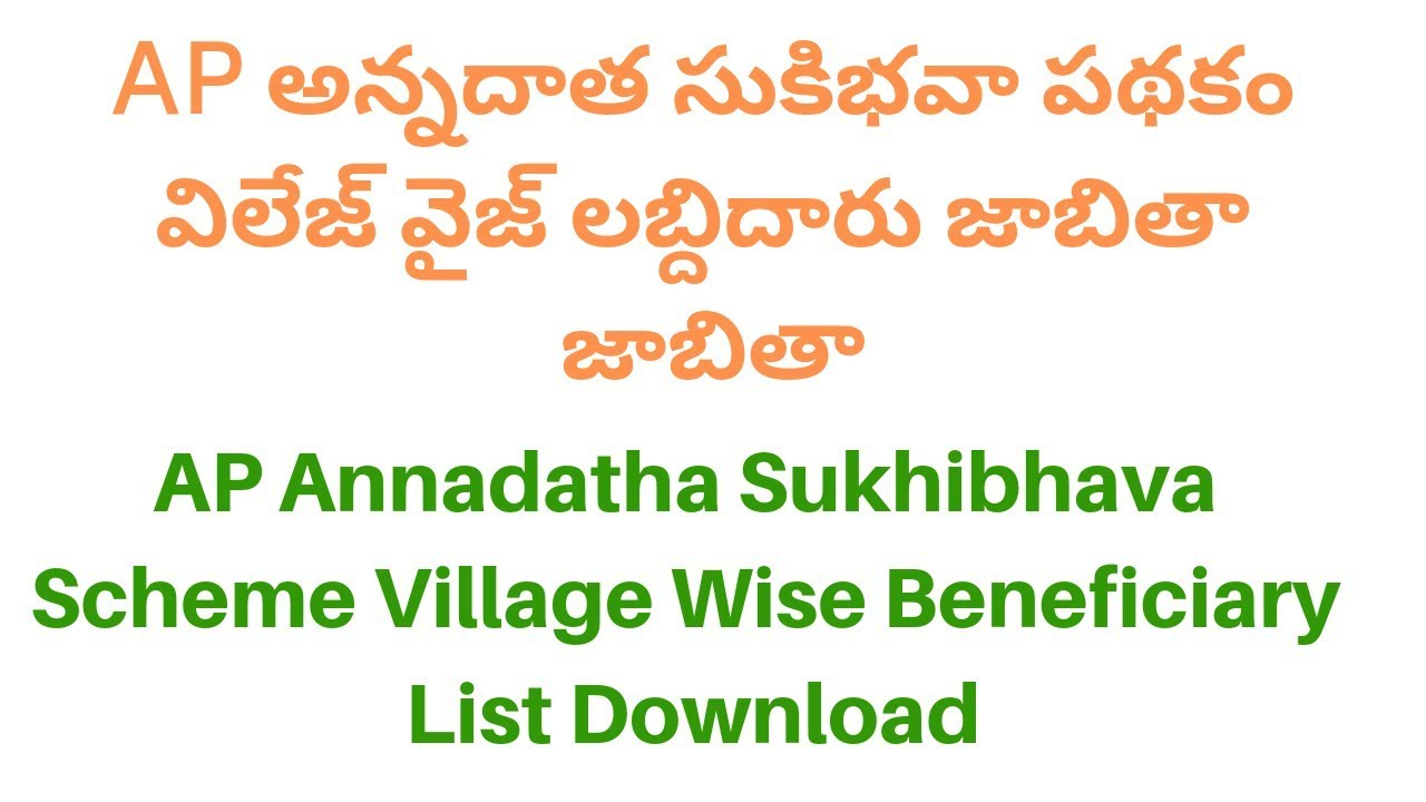 Download AP Annadatha Sukhibhava Scheme Village Wise Beneficiary List