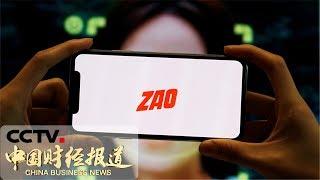 """[中国财经报道] 换脸软件""""火爆"""" 背后风险知多少 换脸软件""""ZAO""""如何""""躁""""起来   CCTV财经"""