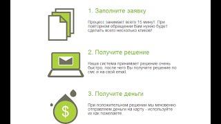 Оформить кредит онлайн в Манивео.Быстрый онлайн кредит на карту в Украине(Оформить кредит онлайн в Манивео. Быстрый онлайн кредит на карту в Украине взять кредит онлайн кредит чере..., 2014-07-28T22:11:40.000Z)