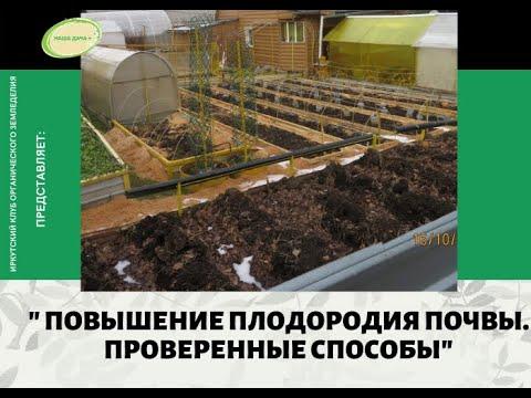 Повышение плодородия почвы. Проверенные годами способы. Домашнее компостирование. Корнюшина Любовь