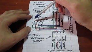 видео как установить трехфазный счетчик электроэнергии