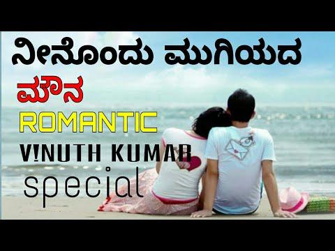 KANNADA ROMANTIC SONG NEENONDU MUGIYADA MOUNA  LYRICS VIDEOS  MELODY SONG | KANNADA FILM | TREND