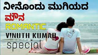 Gambar cover KANNADA ROMANTIC SONG NEENONDU MUGIYADA MOUNA  LYRICS VIDEOS  MELODY SONG | KANNADA FILM | TREND