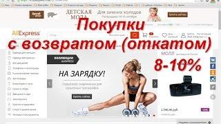 Как вернуть 10% с покупок на Aliexpress, краткая инструкция + Лайфхак(, 2016-10-14T16:22:39.000Z)