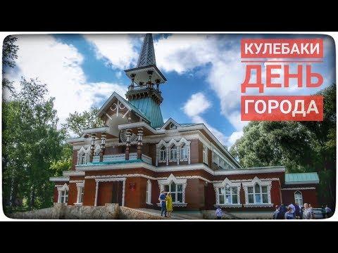 День города Кулебаки! Видеообзор праздника + интервью жителей!
