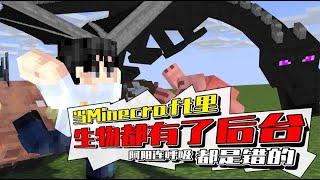【我的世界-Minecraft】当Minecraft里的生物都有了后台,阿阳连呼吸都是错误的?