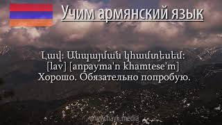 Проект «Учим армянский язык». Урок  117