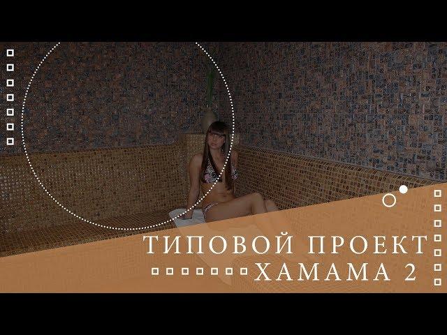 ✅ Типовой проект хамама №2⚜ 3D Визуализация турецкой бани🌡Все о хамаме ⚜⚜⚜