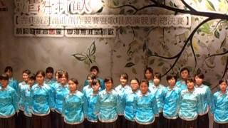 2014舊愛新歡總決賽-師大附中1353班(古典詩詞校園歌唱表演競賽-評審團特別獎)