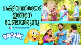 Funny Prank on a Political Lady from Ezhupunna, Alleppey | Oh My God