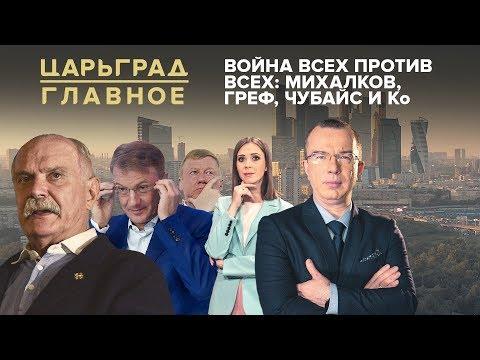 Война всех против всех: Михалков, Греф, Чубайс и Ко