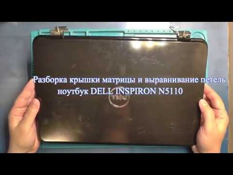 Разборка крышки матрицы и выравнивание петель ноутбук DELL INSPIRON  N5110