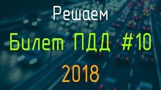 Решаем Билет ПДД №10 / Экзамен ГИБДД онлайн 2018