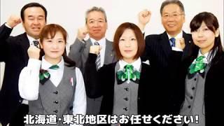 事務所紹介 全国柔整鍼灸協同組合(全柔協)