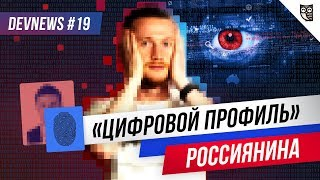«Цифровой профиль» Россиянина, Робот для питомца, Робокожа