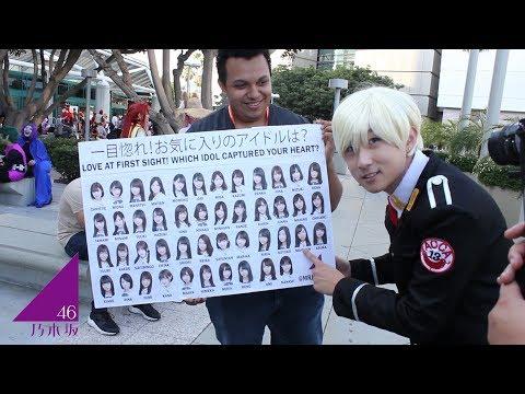 Asking American Anime Fans About Nogizaka46 Members アメリカのアニメファンにとって乃木坂46で一番人気のメンバーは?
