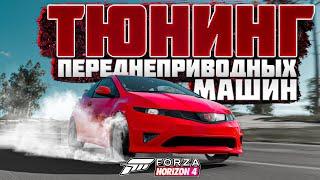 Тюнинг переднеприводных машин в Forza Horizon 4
