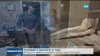"""16-годишно момиче се самоуби заради играта """"Син кит"""" в САЩ - Новините на NOVA (13.07.2017)"""