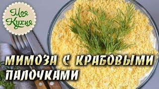 Салат Мимоза с крабовыми палочками. Вкусный рецепт слоеного салата.