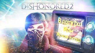 В доту раз или мечом в глаз? | Dishonored 2 | Ненормативный юмор