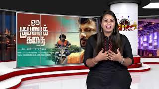 Oru Kuppai Kathai aka Oru Kuppai Kadhai Movie Review | Dinesh | Manisha Yadav | Yogi Babu  | 1YESTV