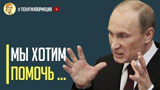 """Срочно! Россия опять """"милосердно"""" тянет свои щупальца в Украину"""