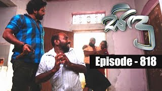 Sidu | Episode 818 25th September 2019 Thumbnail