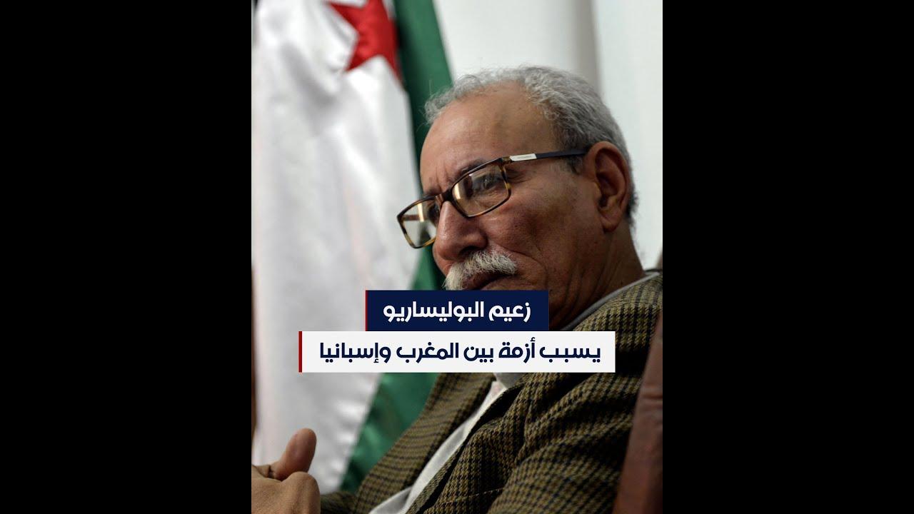 تهمة التعذيب تقود زعيم بوليساريو إلى القضاء الإسباني.. والمغرب ينتقد فعل إسبانيا -الجسيم-  - 07:57-2021 / 5 / 9