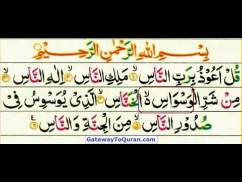 Learn Quran with Tajweed 114 Surat Al-Nass - Juz amma for kids