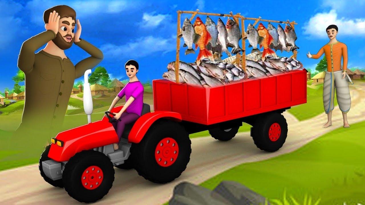 मिनी ट्रेक्टर मछली वाला - Mini Tractor Machli Wala Story | 3D Animated Hindi Moral Stories MaaMaaTV