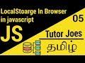 Set and Clear localStorage In JavaScript In Visual Code in தமிழ் #TutorJoes  #TJJS  #DAILYJS