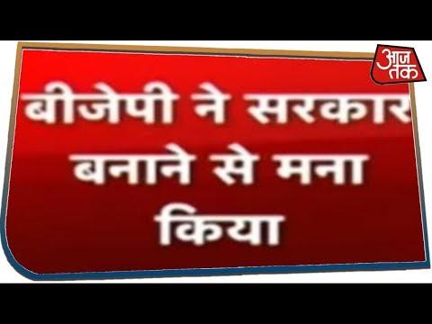 मंझधार में Maharashtra, BJP ने राज्यपाल से कहा- हम अकेले नहीं बना सकते सरकार