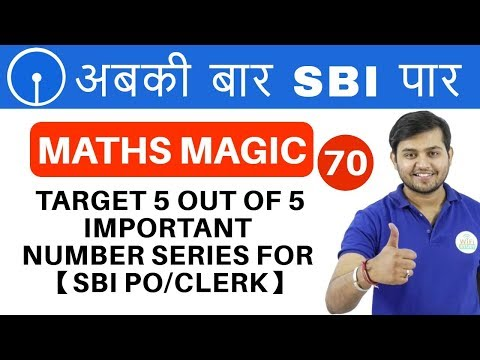 2:00 PM Maths Magic by Sahil Sir | IMPORTANT NUMBER SERIES FOR【SBI PO/CLERK】| Day #70