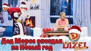 Дед Мороз опоздал на Новый год | Дизель cтудио, приколы 2020