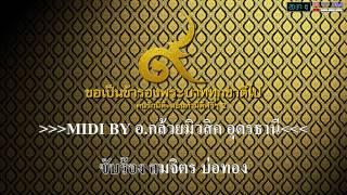 เพลงน้อมส่งเสด็จสู่สวรรคาลัย ศิลปินสมจิตร บ่อทอง มิดี้โดย อาจารย์กล้วย มิวสิค อุดรธานี