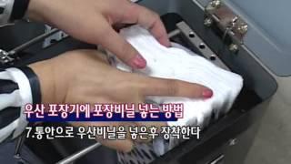 노아우산비닐 장착법