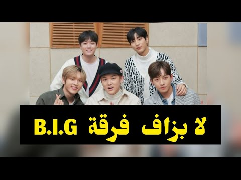 The5 La Bezzaf (Cover by B.I.G 비아이지 ) lyrics and english sub