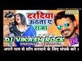 Daradiya Utha Ta A Raja Pramod  Premi Yadav Dj Vikash Rock
