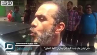 مصر العربية | محامي البلشي: يطالب بشهادة ضباط الأمن الوطني في