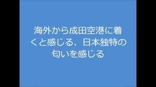 初めての外国人が感じる日本の匂い