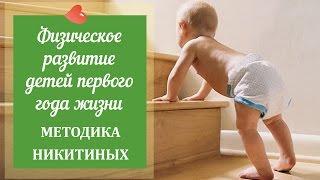Физическое развитие детей первого года жизни - методика Никитиных