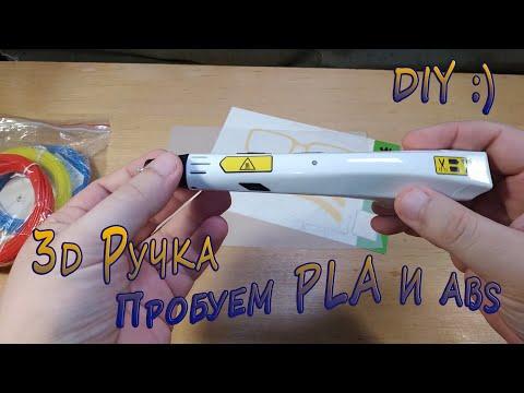 3D Ручка D9 - проверка работы с ABS и PLA пластиком.